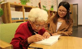 《讀書》 一個文藝老太太的自我修養