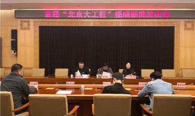 """十位""""北京大工匠""""已产生 将与北京劳模享同等待遇"""