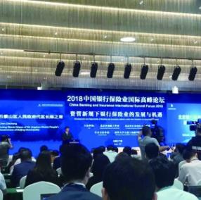 首屆中國銀行保險業 國際高峰論壇成功舉辦