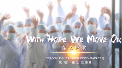 With Hope, We Move On! A Photo Trilogy of China's Fight against COVID-19
