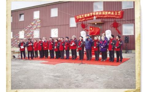 """【新中国的""""第一""""·70年】走近第一座北极科考站——黄河站"""